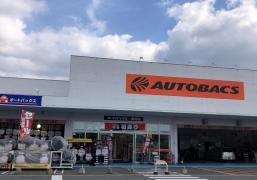 オートバックス 浜田店