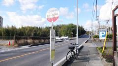 「和合ケ丘団地口」バス停留所