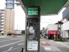 「田島五丁目」バス停留所