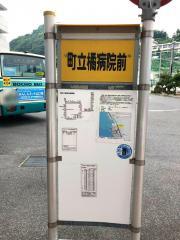 「町立橘病院前」バス停留所