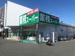 業務スーパー 浜松相生店