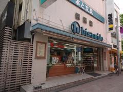 久美堂本店