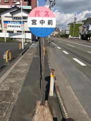 「宮中前」バス停留所