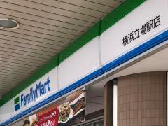 ファミリーマート 横浜立場駅店