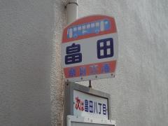 「畠田」バス停留所