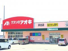 クスリのアオキ 浜北店