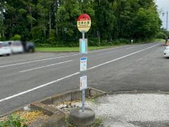 「四季の里」バス停留所