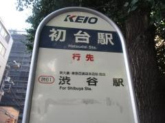 「初台駅」バス停留所