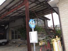 「熊入四ツ角」バス停留所