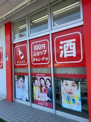 Can★Do 姫城店