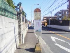 「飯島上町」バス停留所