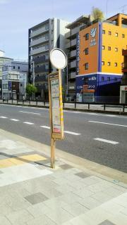 「稲川橋」バス停留所