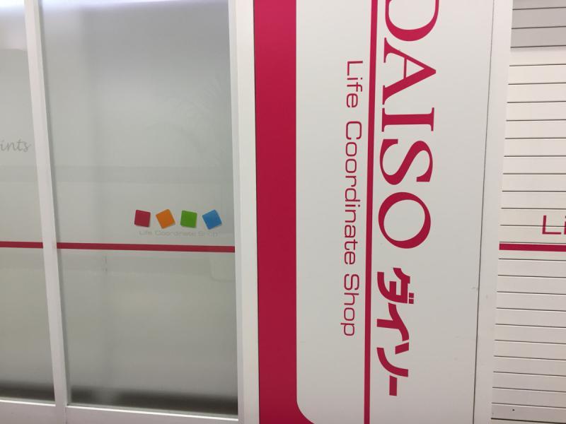 ザ・ダイソーエコール・マミ店