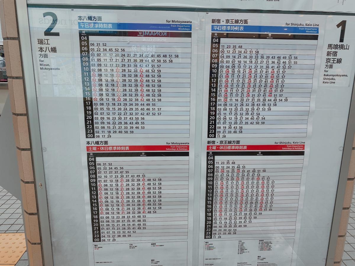 新宿 駅 時刻 表
