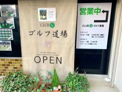 CLUBーGゴルフ道場