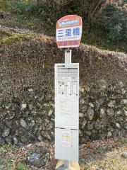「三里橋」バス停留所