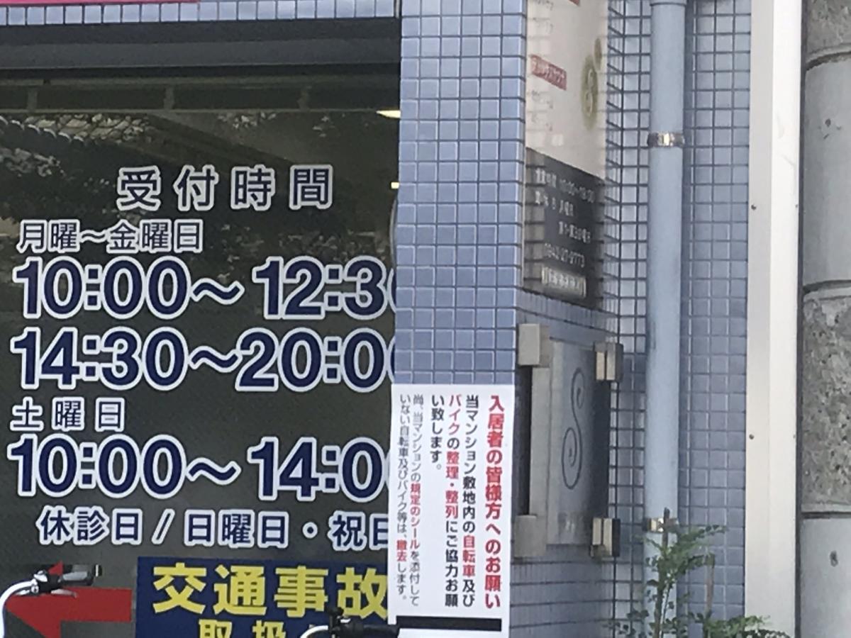 福岡県久留米市の東和整骨院