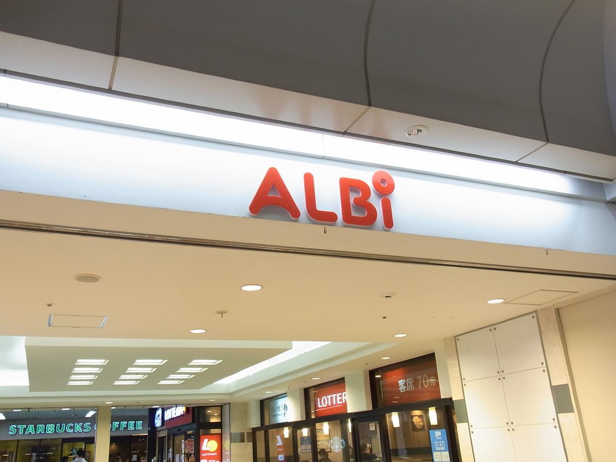 ALBi住道