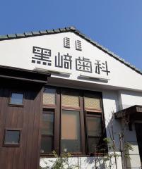 黒崎歯科医院