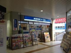 近畿日本ツーリスト 生駒営業所