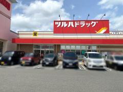 ツルハドラッグ 和歌山直川店