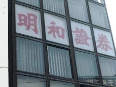 明和證券株式会社 川越支店