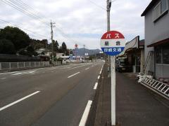 「星倉」バス停留所