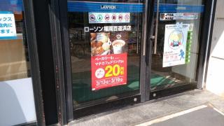 ローソン 福岡百道浜店