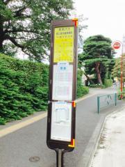 「都立薬用植物園前」バス停留所
