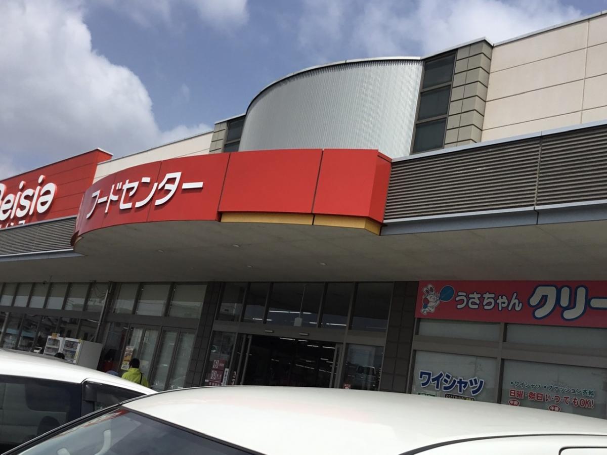 ベイシア 宇都宮陽東店