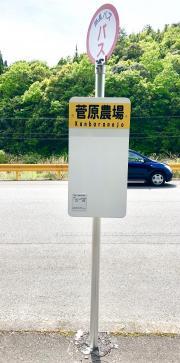 「菅原農場」バス停留所