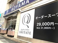 洋服の青山 横浜西口店