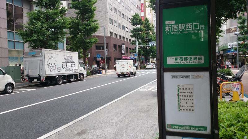郵便 局 新宿