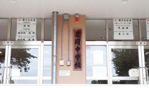 忍岡中学校