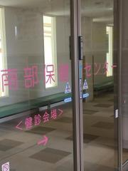 松本市南部保健センター