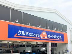 オートバックス 北六甲店