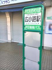 「広小路駅」バス停留所