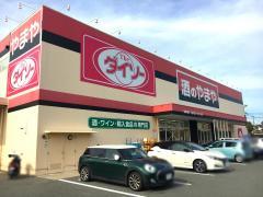 ザ・ダイソー&スピード 東香里店