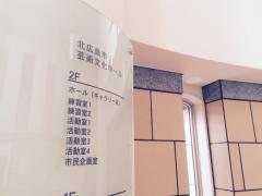 北広島市芸術文化ホール