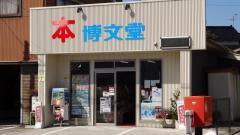 博文堂書店