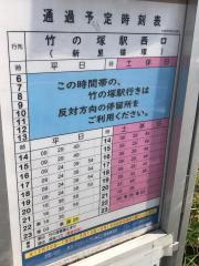 「新里」バス停留所