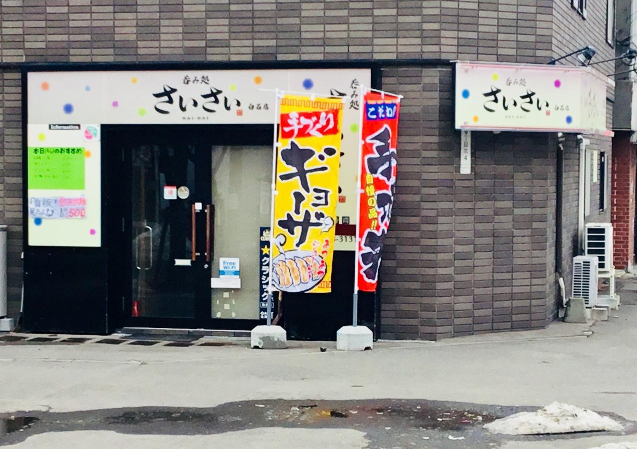 店 セイコーマート 南郷