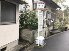「東坂」バス停留所