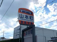 「山本町」バス停留所