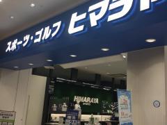 ヒマラヤスポーツ&ゴルフ おのだサンパーク店