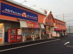 オートバックス 鎌ヶ谷店