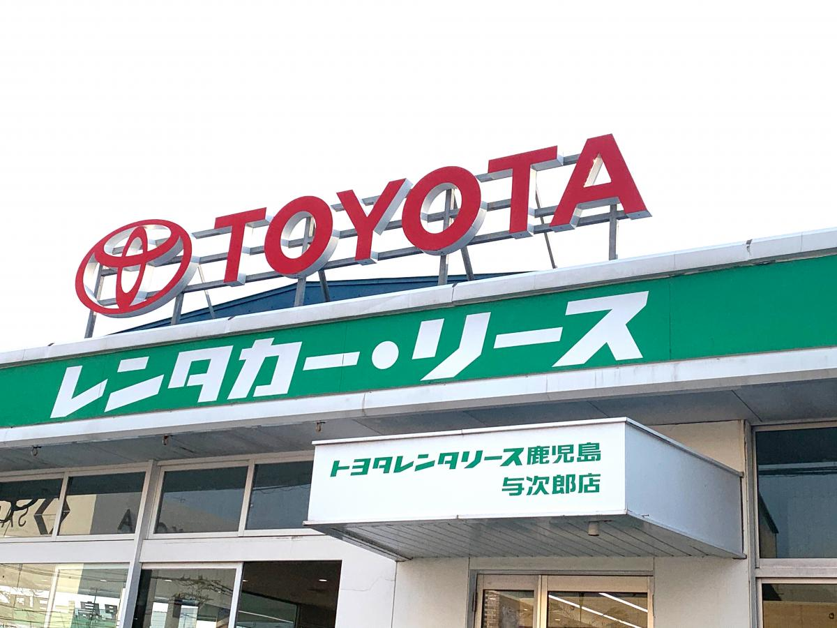 リース 鹿児島 レンタ トヨタ