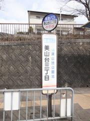「美山台三丁目」バス停留所