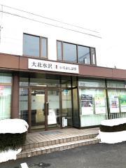 いちよし証券(株) 大北水沢支店