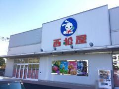 西松屋 中央林間店